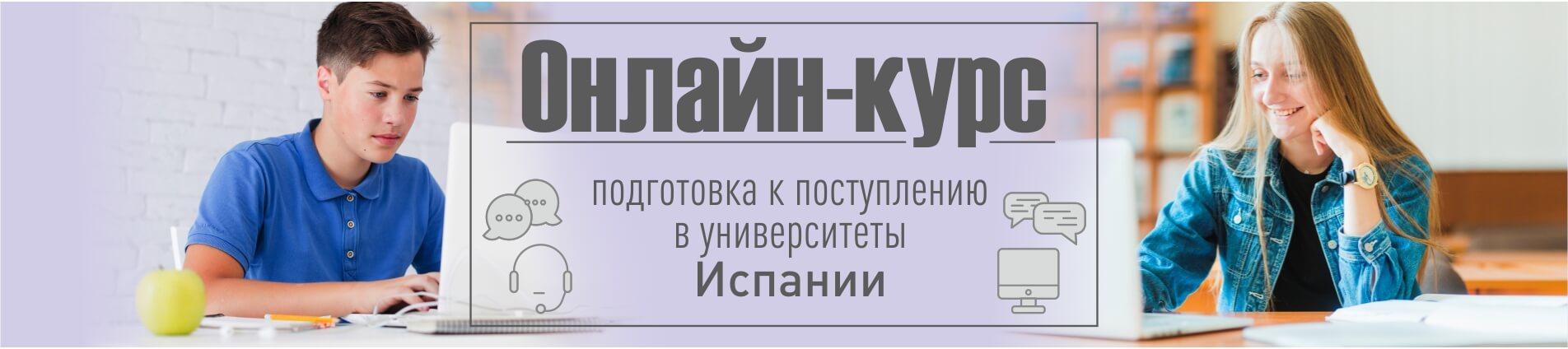 banner_online_333333333
