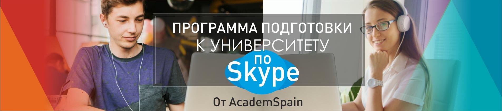 программа подготовки к университету по скайп Испания