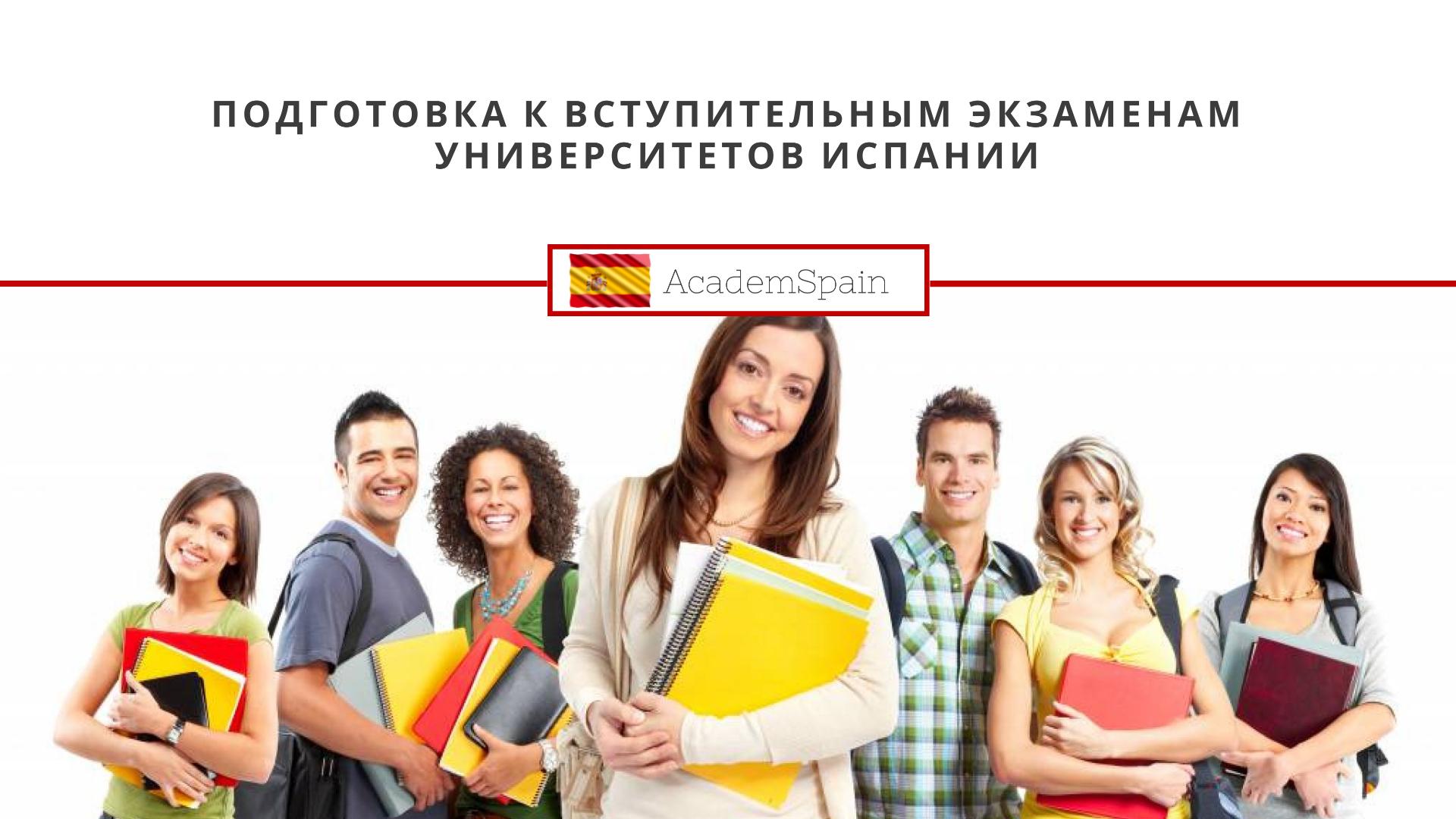 Подготовка к вступительным экзаменам университетов Испании