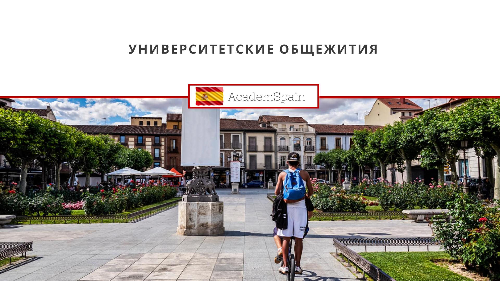 Студенческие общежития в Испании