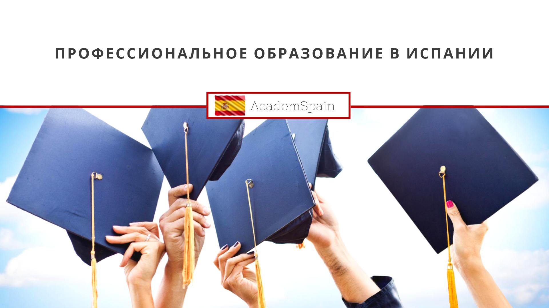Профессиональное образование в Испании