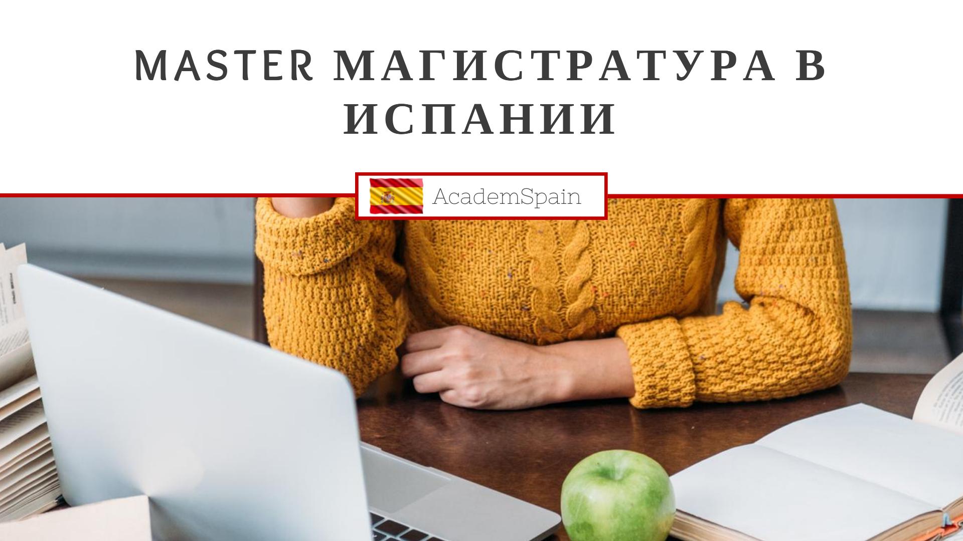 master магистратуры в Испании