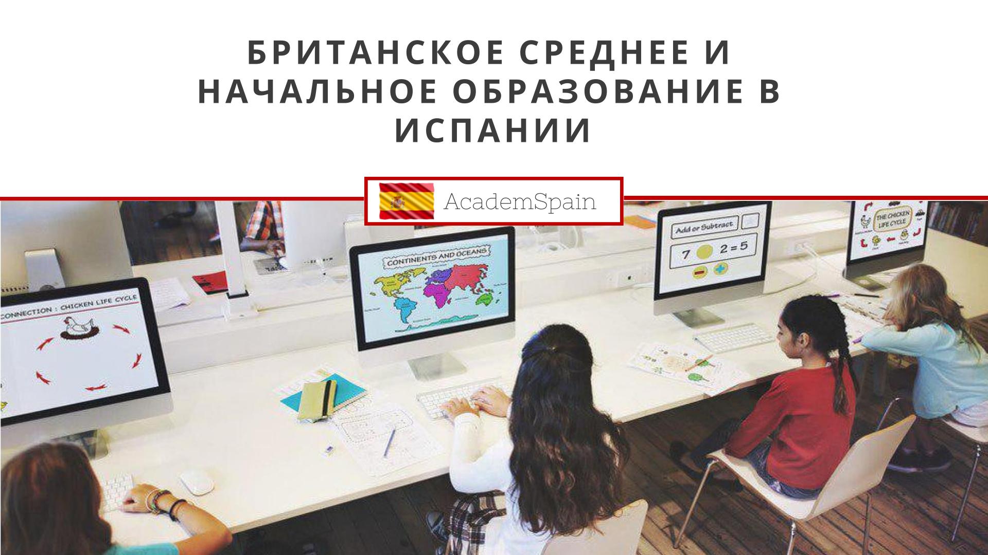 Британское среднее и начальное образование в Испании