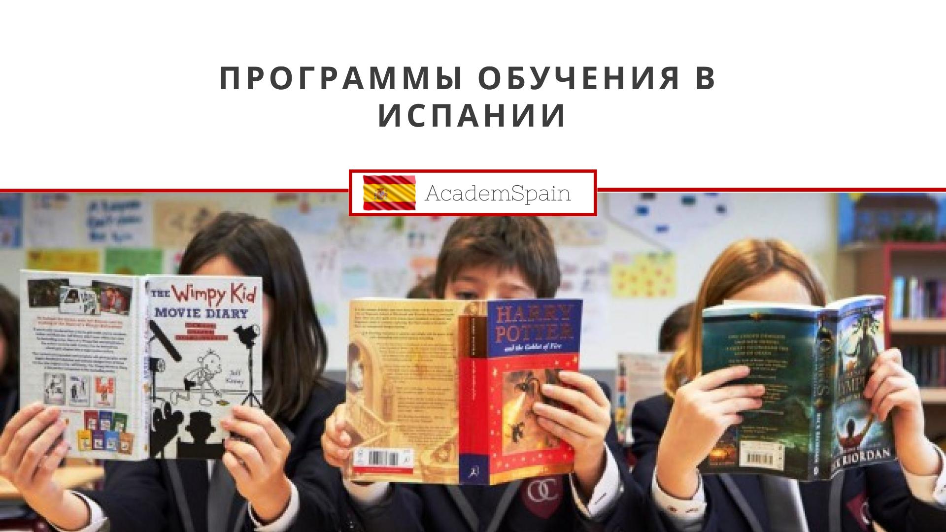 Программы обучения в Испании