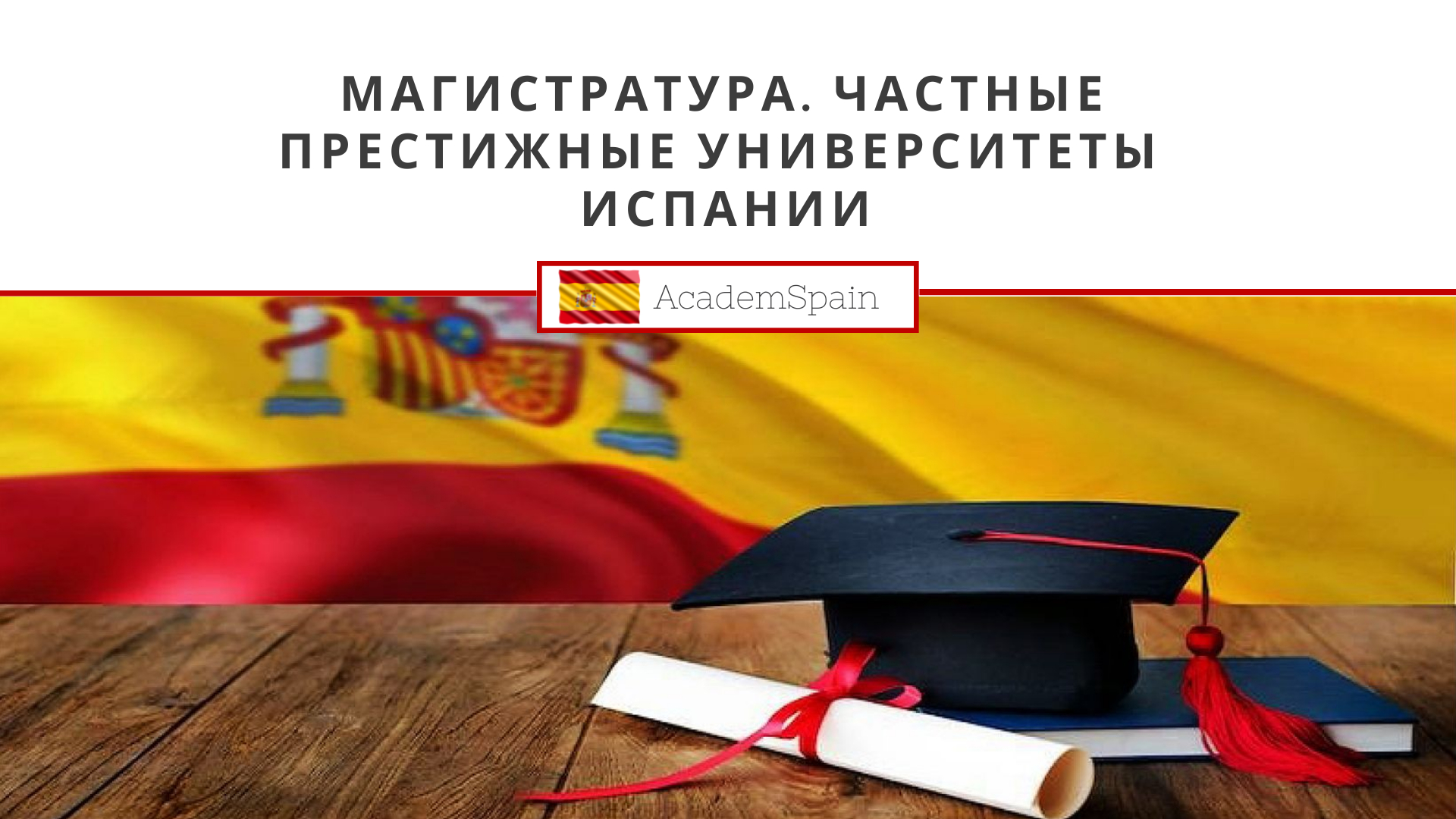Магистратура. Частные престижные университеты Испании