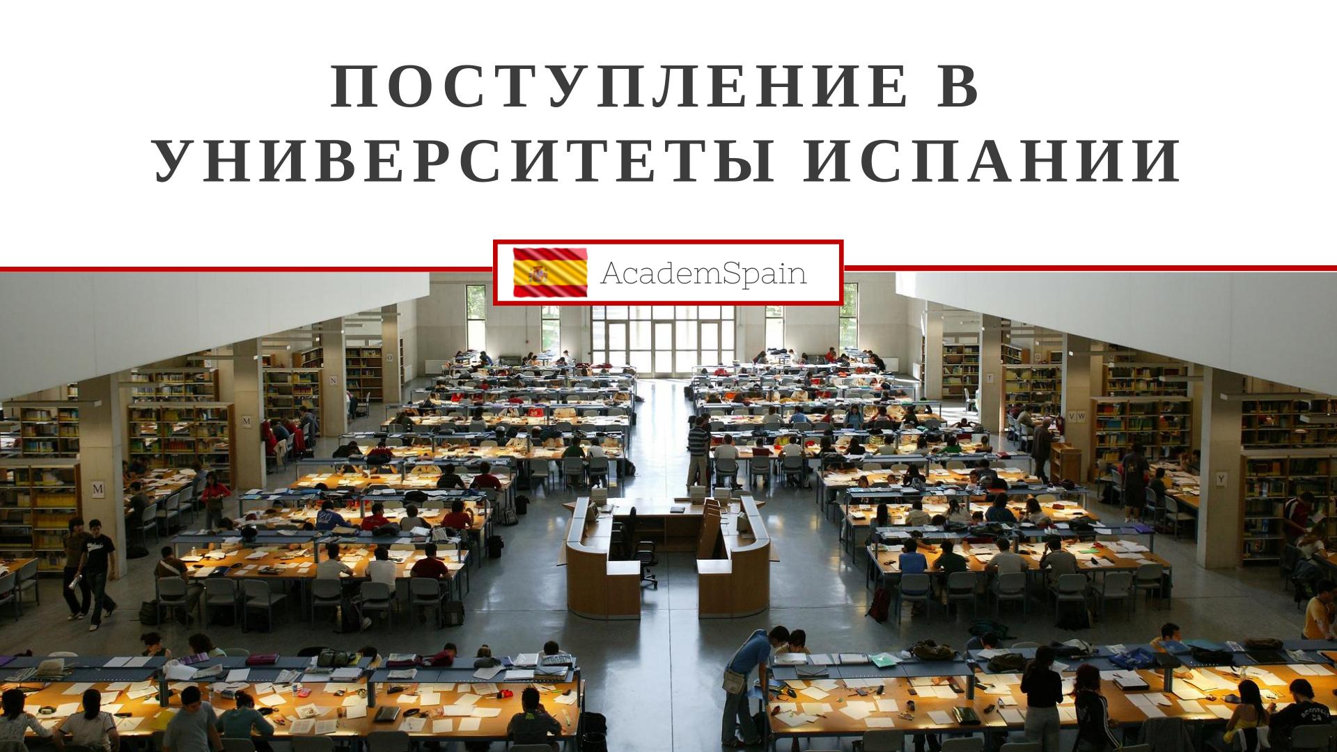 Поступление в университеты Испании