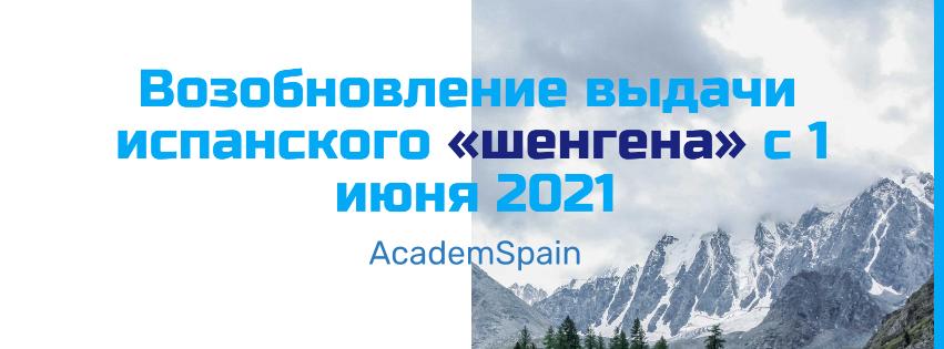 Возобновление выдачи испанского «шенгена» c 1 июня 2021