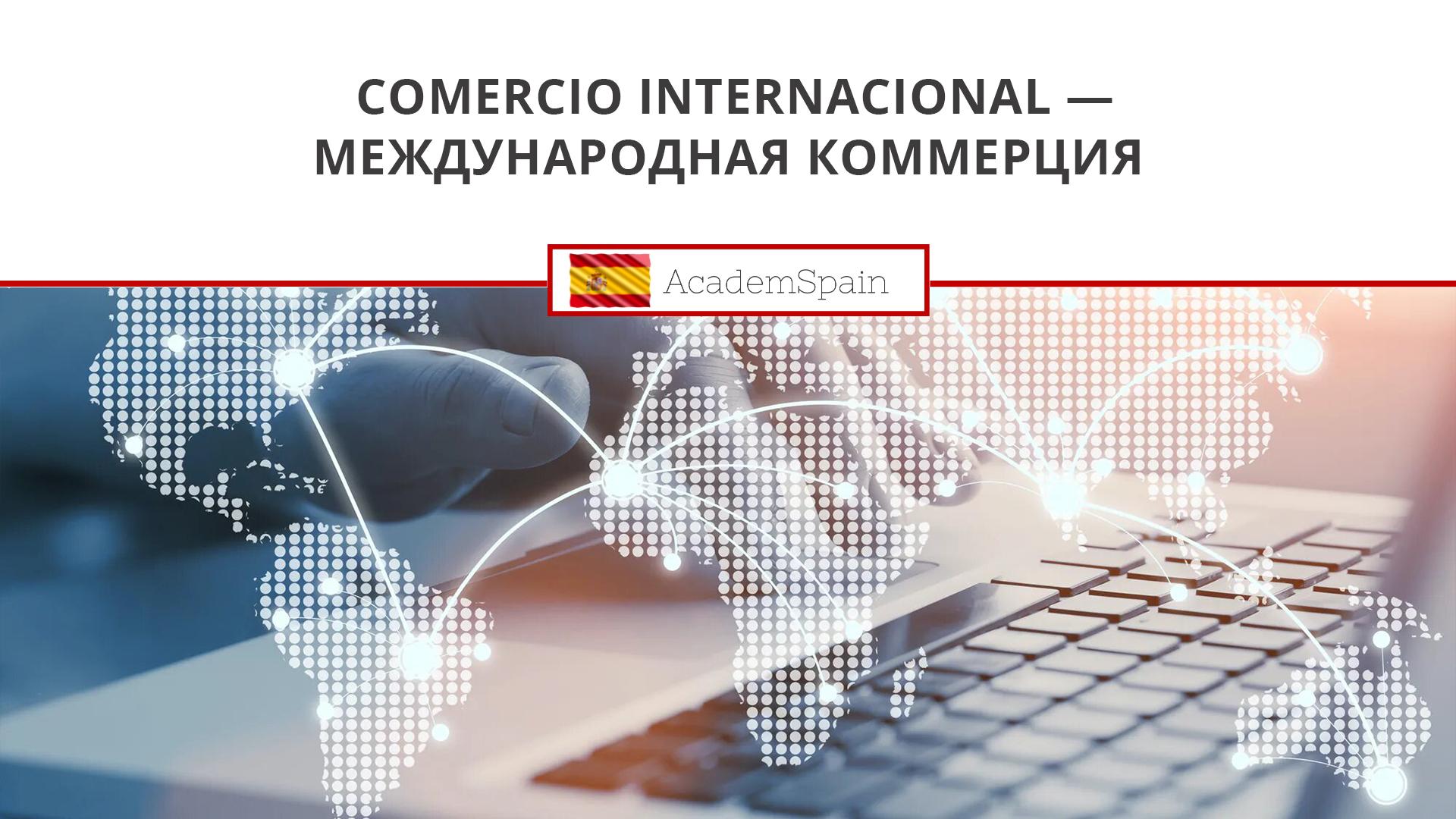 Comercio internacional — международная коммерция