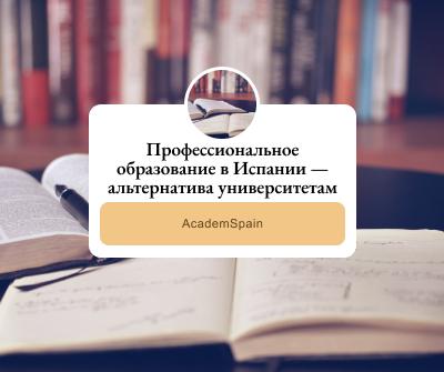 Профессиональное образование